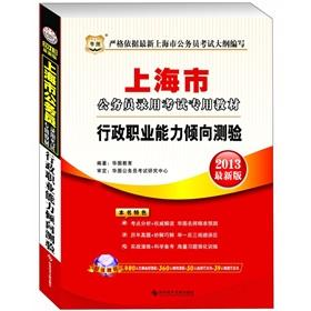 Chinese Figure 2013 civil service recruitment examination Textbook: administrative professional ...