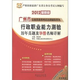 China Figure 2012. Guangzhou City. the civil service entrance examinations teacher counseling books...
