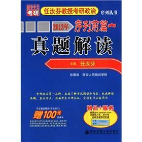 2013 Professor Ren Rufen the Kaoyan politics sequence Books sequence before: Zhenti interpretation(...