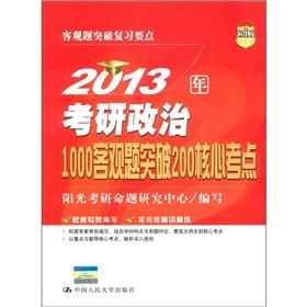 2013 Kaoyan political 1000 objective questions exceeded the 200 core center (for 2013 the National ...