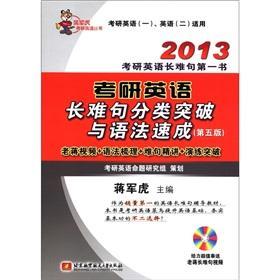 The Jiangjun Hu Kaoyan English Series: 2013: JIANG JUN HU