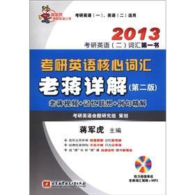 Jiang Junhu Kaoyan English Books 2013 the: JIANG JUN HU