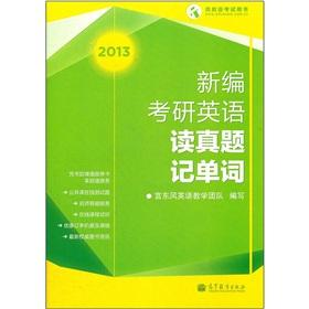 New the Kaoyan English read Zhenti remember words (2013 Amendment)(Chinese Edition): GONG DONG FENG...