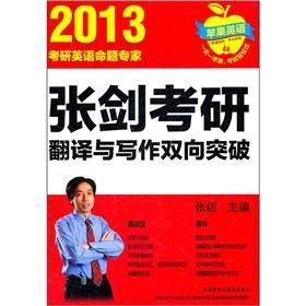 Apple English: 2013 Zhang Jian the Kaoyan translation and writing of two-way breakthrough: ZHANG ...