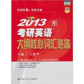 2013 the Kaoyan English outline of the core vocabulary necessary (2013 National People's ...