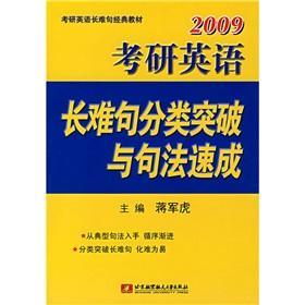 Classic textbook of the Kaoyan English long: JIANG JUN HU