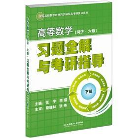 National college mathematics textbooks synchronization counseling and: ZHANG YU. DENG