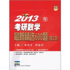 2013 Kaoyan mathematics: the latest selection of 600 questions (and science and engineering)(...