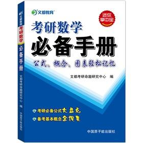 Text of all education Kaoyan mathematics necessary manual(Chinese Edition): WEN DOU KAO YAN MING TI...