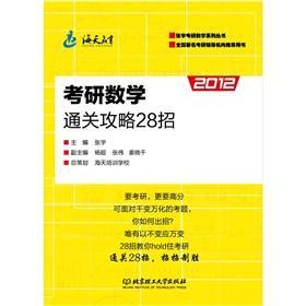2012 the Kaoyan mathematics clearance Raiders 28 strokes(Chinese Edition): ZHANG YU