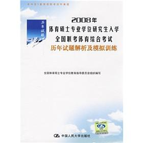 Comprehensive examination of the MPE graduate enrollment nationwide entrance exam Sports 2008 ...