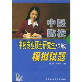 TCM colleges of Chinese medicine professional graduate entrance exam simulation questions(Chinese ...