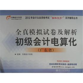 North East Otto in 2012. Guangdong Province. accounting qualification examination simulation papers...