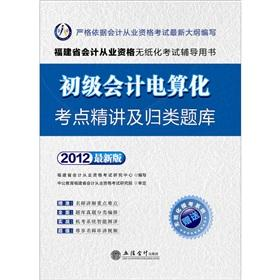 Accounting paperless examinations Fujian accounting practitioners: primary computerized accounting ...