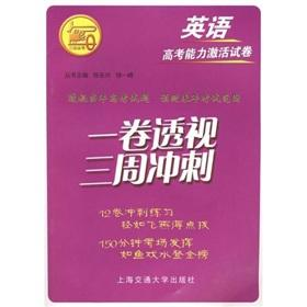 Roll perspective three weeks sprint: English(Chinese Edition): MIAO HAI GUO. TANG XIN YUAN. SUN AI ...
