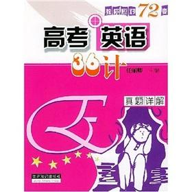 College Entrance Examination in English 36 count: Zhenti. Detailed(Chinese Edition): REN LI QING