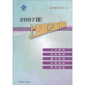 2007 College Entrance Examination Guide (with CD-ROM 1)(Chinese Edition): SHANG HAI SHI JIAO YU KAO...