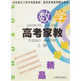 Mathematics college entrance tutoring boutique (Vol.1)(Chinese Edition): TENG YONG KANG