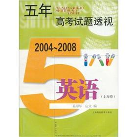 Five-year Entrance Examination Perspective: English (Volume 2004-2008)(Chinese Edition): XI CUI HUA...