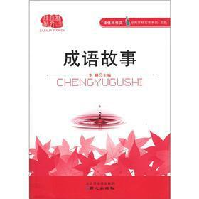 Jia Jia Lin Zuowen classic material treasure-house series: Idioms and Their Stories(Chinese Edition...