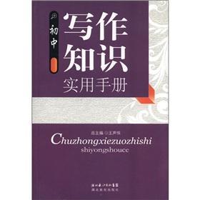 Practical Handbook of junior high school writing knowledge(Chinese Edition): WANG SHENG GAI