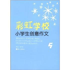 Composition tree Rainbow School Series: pupils and creative writing (5)(Chinese Edition): HU HUA ...
