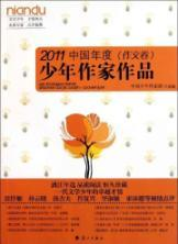 2011 annual juvenile writers and their works (essay volume): ZHONG GUO SHAO NIAN ZUO JIA BAN