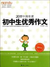 2011 annual junior high school students excellent essays(Chinese Edition): ZHANG HAI PENG