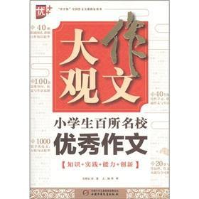 Grand essay: pupils one hundred prestigious writing(Chinese Edition): ZHOU HUI