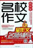 Junior high school elite composition teacher guidance (new)(Chinese Edition): LIANG SONG