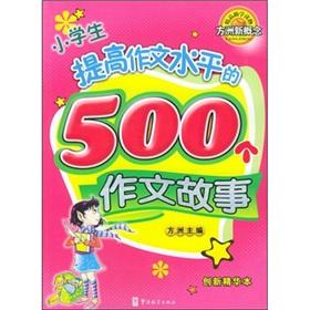 Students raise the level of 500 essay story(Chinese Edition): FANG ZHOU