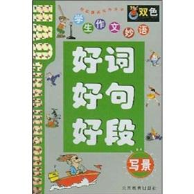 Students writing witty good word sentence good in paragraph (scenery) (color)(Chinese Edition): LI ...