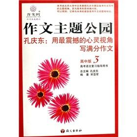 Essay theme parks: High School Edition(Chinese Edition): SONG YA JUN