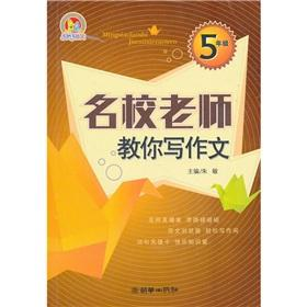 Elite teacher of writing: Grade 5(Chinese Edition): ZHU MIN