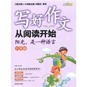 Written essay from reading: the sun. is a language (grade 6)(Chinese Edition): CHENG FAN