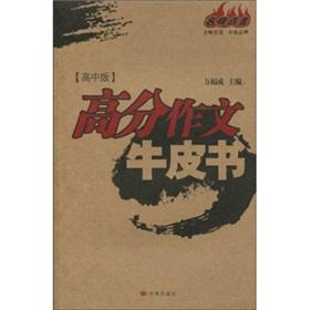 Teacher Golden: score composition leather book (high school)(Chinese Edition): WAN FU CHENG