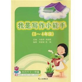 I am writing expert (Grade 3-4)(Chinese Edition): ZHU YUAN YUAN.