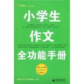 Gold nib writing books series: primary and secondary students writing full-function manual(Chinese ...