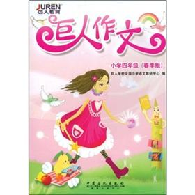 Giants composition (primary grade 4) (spring edition)(Chinese Edition): JU REN XUE XIAO QUAN GUO ...