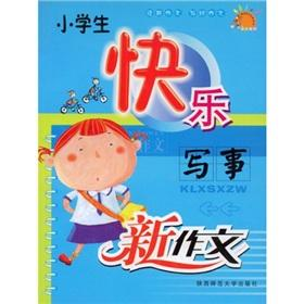 Happy composition colorful Books: a child happy to write something new composition(Chinese Edition)...