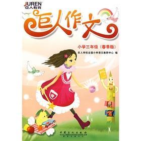 Giants composition (third grade) (spring edition): JU REN XUE XIAO QUAN GUO XIAO XUE YU WEN JIAO ...
