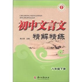 Classical Chinese fine solution concise: Grade 8 (Vol.2)(Chinese Edition): YANG ZHI YUAN