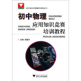 Junior high school knowledge contest Counselling Training Series: junior high school physical ...