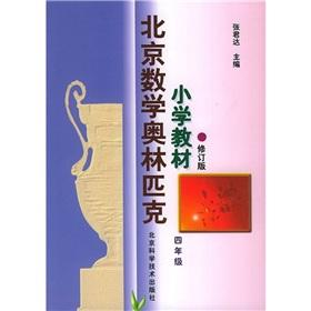 Beijing math Olympic primary school textbooks (grade 4) (revised edition)(Chinese Edition): ZHANG ...