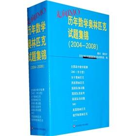 Toward the IMO: calendar year Mathematics Olympiad Test Collection (2004-2008) (all 5)(Chinese ...