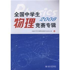 2008 National Middle School Physics Competition album(Chinese Edition): QUAN GUO ZHONG XUE SHENG WU...