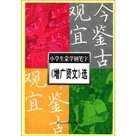 Pupils Mongolia school pen words: Zengguangxianwen election(Chinese Edition): SHANG ZUO WEN. WU XIN...