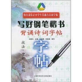 Pen to write regular script to recite: LIU JING XIANG