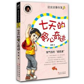 Oupi Pi Chronicles: seven days a miracle of love(Chinese Edition): TENG JING