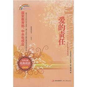 First class masters Famous classic reading: love the responsibility of (youth)(Chinese Edition): ...